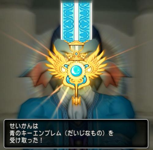 青のキーエンブレム