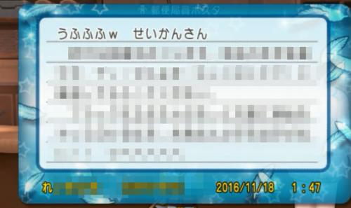 ドラクエ10手紙
