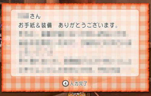 【せいかん】の手紙