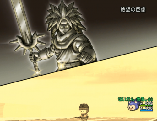 絶望の巨像と再戦