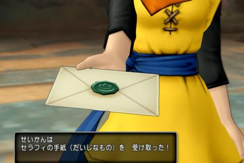 セラフィの手紙