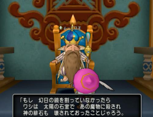 ムーニス王
