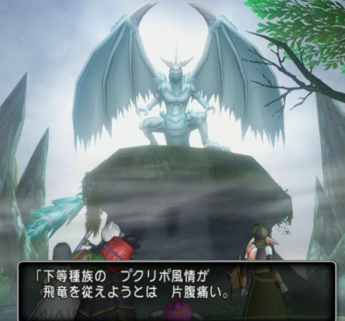 ドラゴンの神