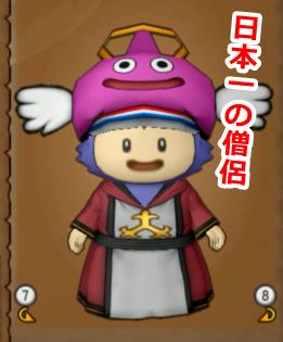 日本一の僧侶