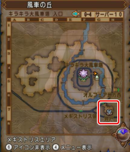 風車の丘の井戸マップ
