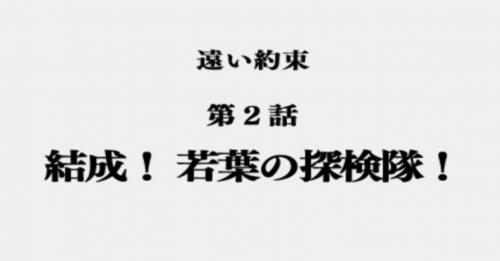 クエスト190予告