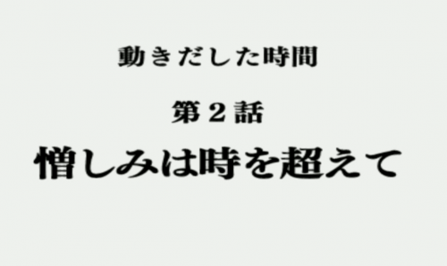 クエスト88予告