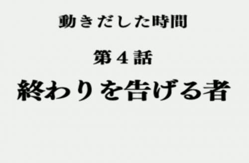 クエスト90予告