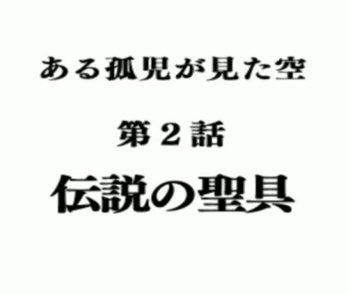 クエスト253予告