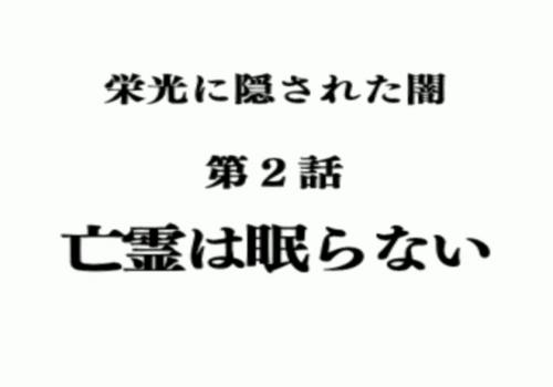 クエスト233予告