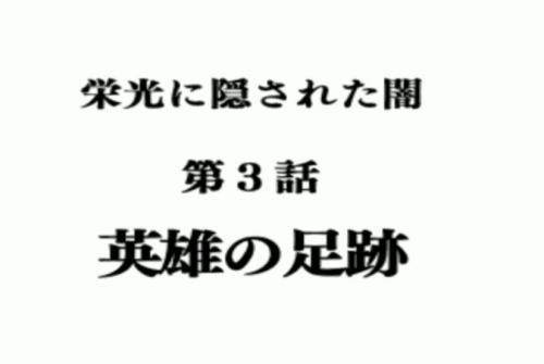 クエスト234予告