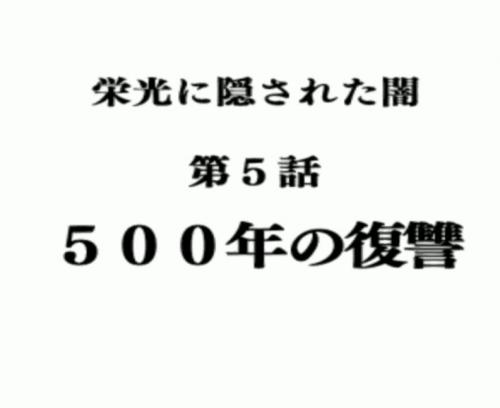クエスト236予告