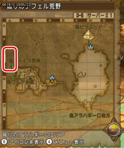 偽のデフェル荒野マップ
