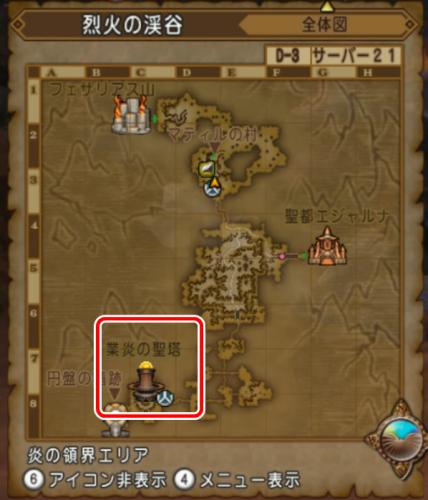 業炎の聖塔マップ