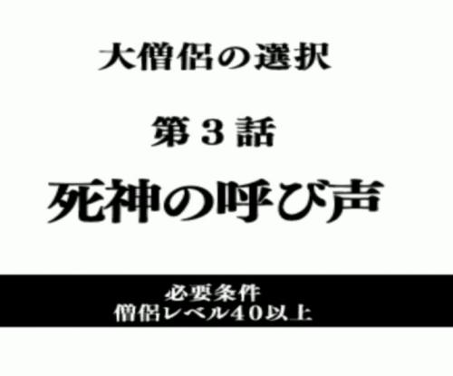 クエスト059予告
