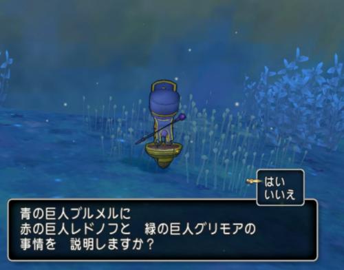 青の巨人ブルメル