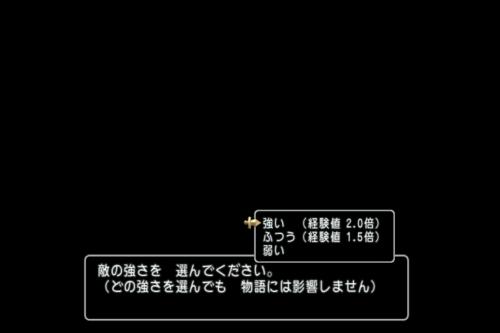 ドラクエ10 敵の強さ選択画面