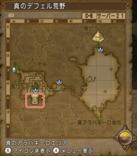 真のデフェル荒野マップ