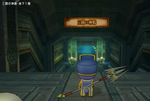 三闘の神殿