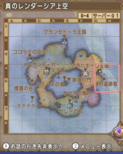 ドラクエ10謎の遺跡